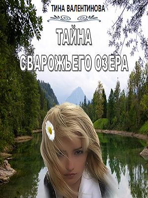 Тайна Сварожьего озера