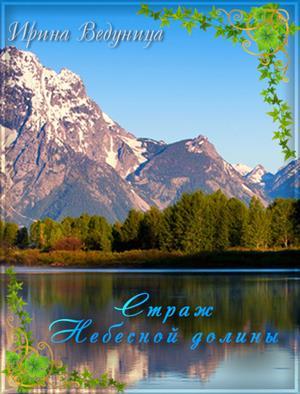 Страж Небесной долины