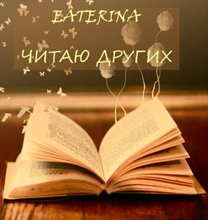 Читаю других