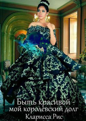 Быть красивой - мой королевский долг!