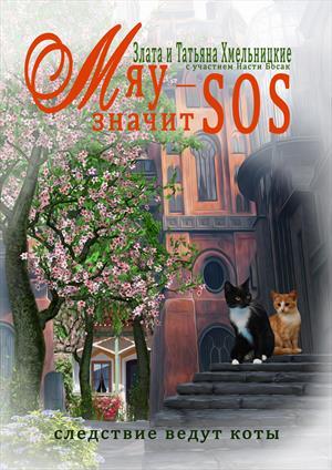 Мяу-значит SOS (детская книга)