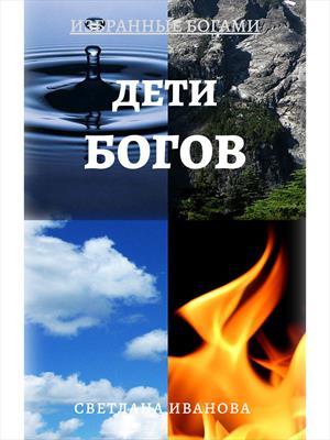 Избранные Богами. Книга 3. Дети Богов.