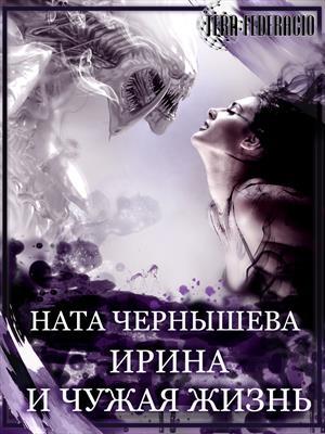 Ирина и чужая жизнь