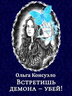 Встретишь демона - убей!💀Книга 1