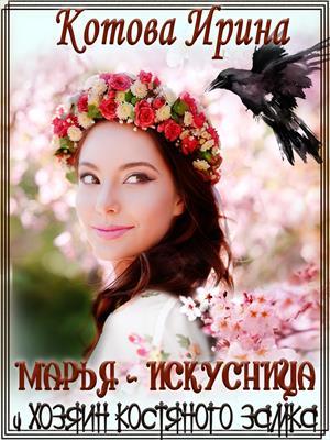 Марья-Искусница и Хозяин костяного замка (прод. 13.10 вечер)