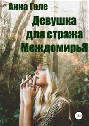 Девушка для стража Междомирья