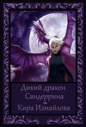Дикий дракон Сандеррина