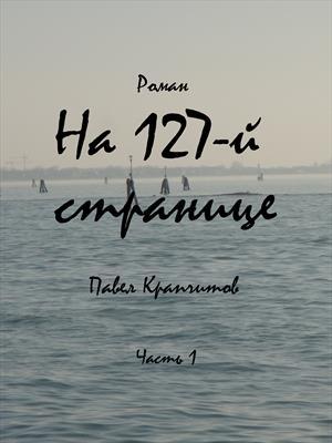 На 127-й странице