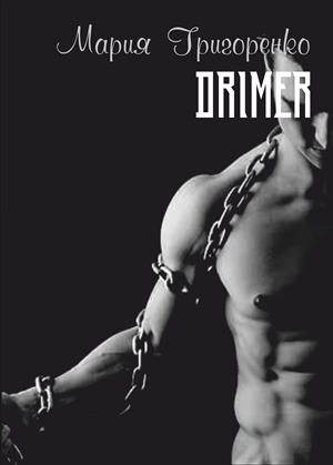 Дример