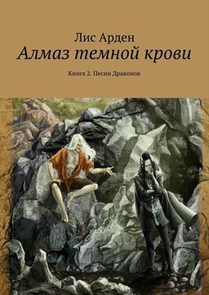 Песни Драконов (трилогия Алмаз темной крови, книга 2)