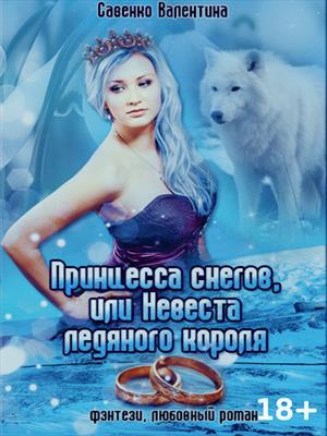 Принцесса снегов, или Невеста ледяного короля
