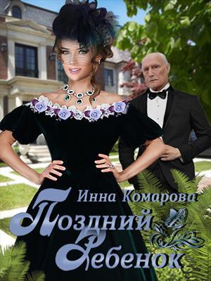 ПОЗДНИЙ РЕБЁНОК