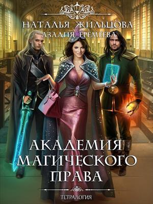 Академия Магического права. Тетралогия