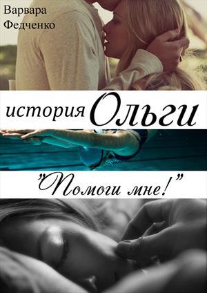 История Ольги
