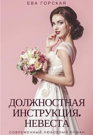 Должностная инструкция. Невеста