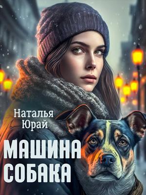 Машина собака