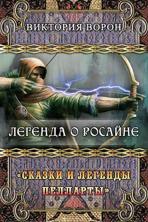 ЛЕГЕНДА О РОСАЙНЕ / Сказки и легенды Пелларты