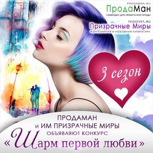 Шарм первой любви. Сезон 3
