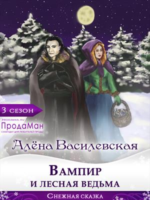 Вампир и лесная ведьма