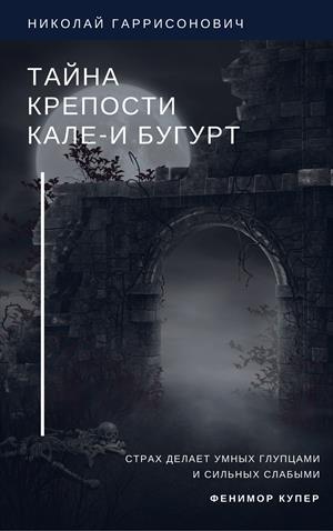 Тайна крепости Кале-и Бугурт