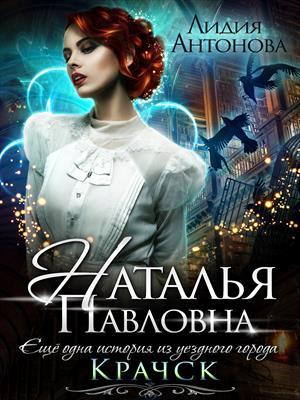 Наталья Павловна