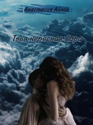 Твоя небесная Кара