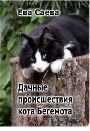 Дачные происшествия кота Бегемота