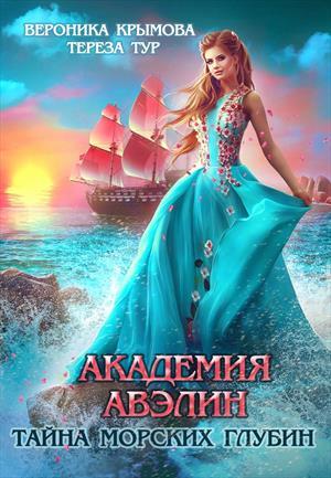 Академия Авэлин. Тайна морских глубин