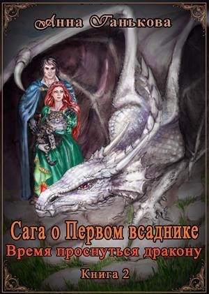 Сага о Первом всаднике. Время проснуться дракону. Книга 2