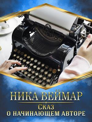 Сказ о начинающем авторе