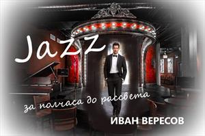 Питерский Jazz