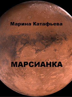Марсианка