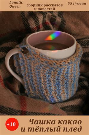 Чашка какао и тёплый плед