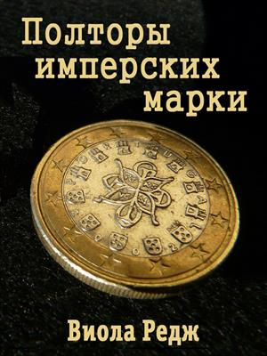 Полторы имперских марки