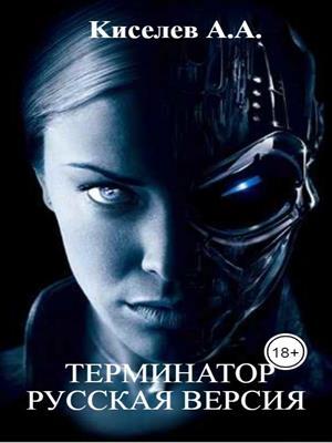 """""""ТЕРМИНАТОР"""".Русская версия. Часть V"""