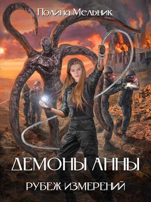 Демоны Анны 3: Рубеж измерений