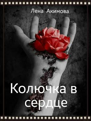 Колючка в сердце