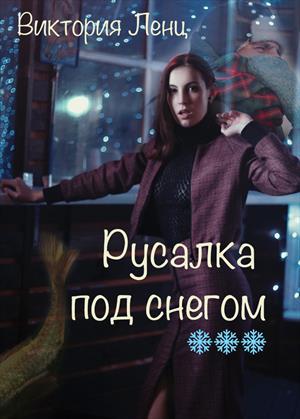 🎄 Русалка под снегом ❄️