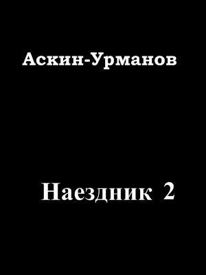 Наездник 2