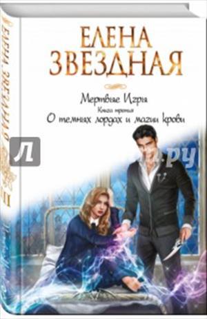 Мертвые Игры. Книга третья. О темных лордах и магии крови.