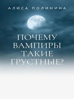 Почему вампиры такие грустные?
