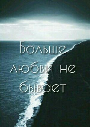 Больше любви не бывает