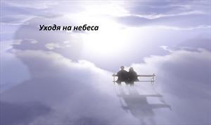 Уходя на небеса