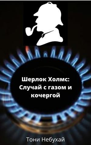 Шерлок Холмс: Случай с газом и кочергой