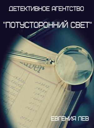 """Детективное агентство """"Потусторонний свет"""""""