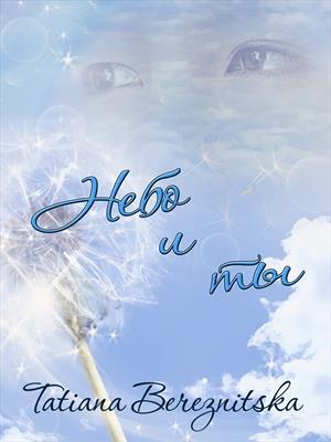 Небо и ты
