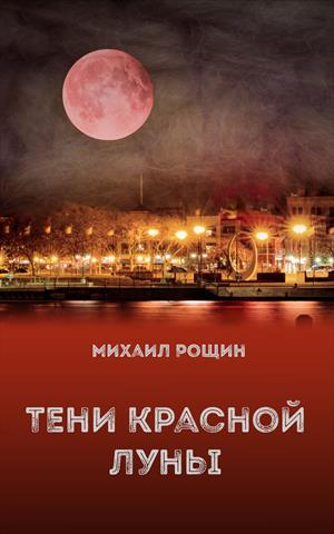 Тени красной луны