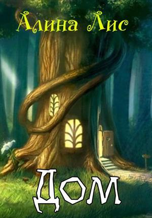 Дом (рассказ)