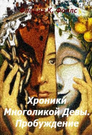 Хроники Многоликой Девы. Пробуждение