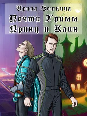 Почти Гримм. Принц и Каин